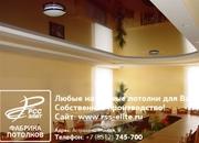 Рсс-Элит натяжные потолки