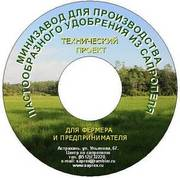 Проект минизавода производства пастообразных сапропелевых удобрений